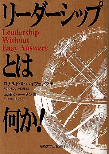 リーダーシップとは何か!
