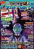 GUNDAM A ( ガンダムエース ) 2009年 05月号 [雑誌]