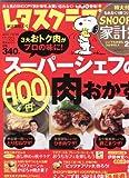 レタスクラブ家計簿特大号 11/23号 レタスクラブ増刊 [2013.10.10]