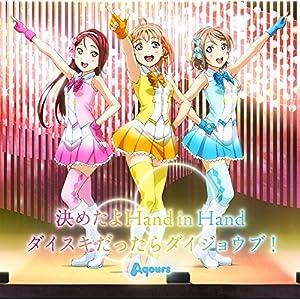 TVアニメ『ラブライブ!サンシャイン!!』挿入歌シングル「決めたよHand in Hand / ダイスキだったらダイジョウブ!」