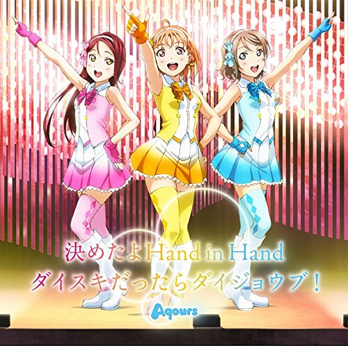 TVアニメ『ラブライブ!サンシャイン!!』挿入歌シングル「決めたよHand in Hand/ダイスキだったらダイジョウブ!」