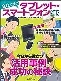 会社で使う タブレット・スマートフォン2013