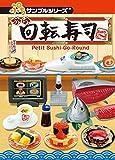 フィギュア「ぷち回転寿司」1BOX(8個入り) 4521121504551
