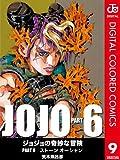 ジョジョの奇妙な冒険 第6部 カラー版 9 (ジャンプコミックスDIGITAL)