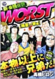 WORST 梅星一家編 (秋田トップコミックスW)