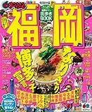 まっぷる福岡 2011 (マップルマガジンシリーズ) (マップルマガジン 九州 4) (商品イメージ)