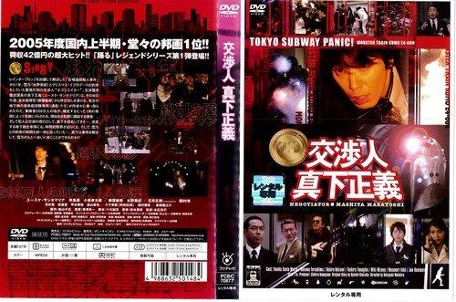 交渉人 真下正義  [DVD]