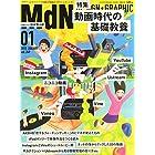 月刊MdN 2015年 01月号(特集:動画時代の基礎教養)
