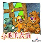 My Friend Teddy Bear (Chinese edition) | Paola Ergi