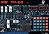 復活!TK‐80