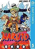 NARUTO―ナルト― モノクロ版 5 (ジャンプコミックスDIGITAL)