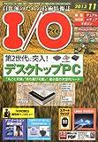 I/O (アイオー) 2013年 11月号 [雑誌]