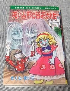 呪い人形に皆殺された (ヒット・コミックス)