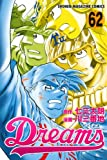 Dreams(62) (講談社コミックス)