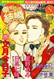 幸せな結婚 2008年 08月号 [雑誌]