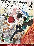 東京マーブルチョコレート -マタアイマショウ- Production I.G × SEAMO