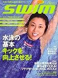 swim (スイム) 2006年 12月号 [雑誌]