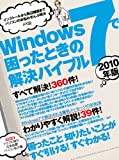 Windows7で困ったときの (LOCUS MOOK)