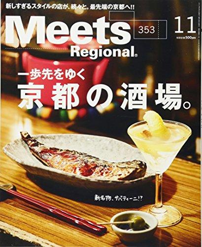 Meets Regional 2017年11月号 大きい表紙画像