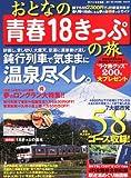 おとなの青春18きっぷの旅 2012年冬季編 2012年 01月号 [雑誌]