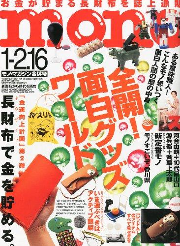 mono (モノ) マガジン 2012年 1/16号 [雑誌]