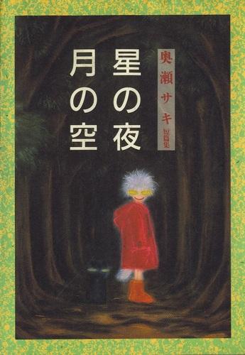 星の夜月の空 ─ 奥瀬サキ短篇集 (ウィングス・コミックス)