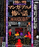 マンガ・アニメの怖い話 (ミリオンムック 91 別冊怖い噂)