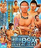 体育会LEGEND BOX -BEST OF BEST- [DVD]