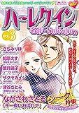 ハーレクイン 名作セレクション vol.3 (ハーレクインコミックス)