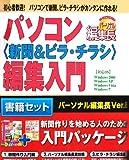 パーソナル編集長Ver.8 書籍セット