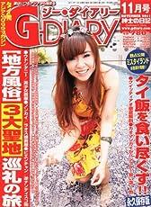 GーDIARY (ジーダイアリー) 2011年 11月号 [雑誌]
