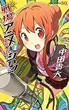 戦場アニメーション 1 (ジャンプコミックス)