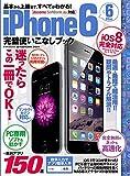 iPhone 6 & 6 Plus 完璧使いこなしブック (英和MOOK らくらく講座 204)