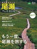尾瀬ブック2010