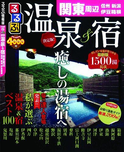 るるぶ決定版!温泉&宿 関東周辺 信州 新潟 伊豆箱根 (目的シリーズ)
