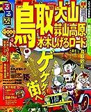 るるぶ鳥取 大山 蒜山高原 水木しげるロード'12 (国内シリーズ)