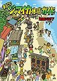 まるごとジャマイカ体感ガイド (SPACE SHOWER BOOKs)