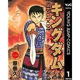 Amazon.co.jp: キングダム 1 (ヤングジャンプコミックスDIGITAL) 電子書籍: 原 泰久: Kindleストア