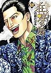 土竜の唄外伝 狂蝶の舞~パピヨンダンス~2 (ビッグコミックス)