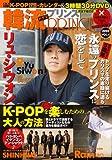 韓流ドラマプリンス VOL.4 (2008) (4) (DIA COLLECTION)
