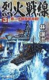 烈火戦線〈3〉第二次珊瑚海海戦! (RYU NOVELS)