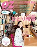 OZmagazine 2014年 6月号 [雑誌]