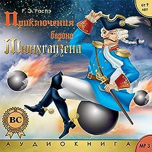 Prikljuchenija barona Mjunhauzena Audiobook