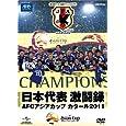 『日本代表激闘録 AFCアジアカップ カタール2011』