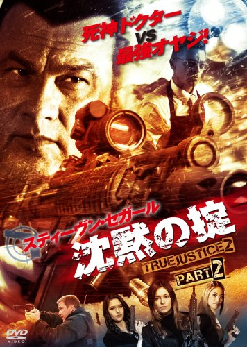 沈黙の掟 TRUE JUSTICE2 PART2 [DVD]
