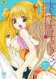 女の子×女の子コレクション 2 (シガレットコミックス)