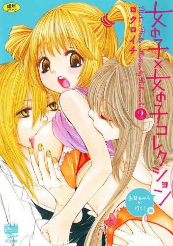女の子×女の子コレクション 2巻