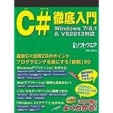 C#徹底入門 Windows7/8.1&VS2013対応(日経BP Next ICT選書)