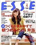 ESSE (エッセ) 2009年 04月号 [雑誌]