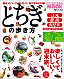 とちぎの歩き方 2012-13 (地球の歩き方ムック 国内 15)